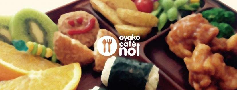 oyako cefe noi★子どもと楽しくおでかけ♬